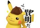 3DS「名探偵ピカチュウ ~新コンビ誕生~」が配信開始!LINEサウンドスタンプの無料プレゼントも実施中