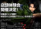 PS4/PS3/PS Vita「進撃の巨人」店頭体験会が東京&大阪の6店舗にて開催決定