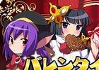 iOS/Android「大進撃RPG!シスタークエスト」新イベント「バレンタインチョコ争奪戦!」が開催!お気に入りのキャラを選んでイベントに挑もう