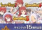 サモンナイト15周年記念!PSP DL版「サモンナイト3・4・5」50%OFFキャンペーンが実施中