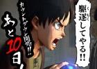 PS4/PS3/PS Vita「進撃の巨人」発売前カウントダウン企画!日替わりイラストが連続公開