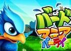 渡り鳥が繰り出す空中コンボ!Wii U向けスクロールアクション「バードマニアパーティ」が2月17日に登場