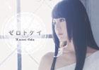織田かおりさんが歌うTVアニメ「ノルン+ノネット」EDテーマ「ゼロトケイ」が本日発売!ニューアルバムのリリースも決定&公式インタビューも到着
