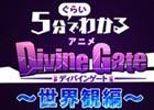 TVアニメ「ディバインゲート」PV第3弾「5分(ぐらい)で分かるアニメ『ディバインゲート』~世界観編~」&ノンテロップED映像が公開