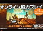 4人オンライン協力プレイに対応決定!PS4/PS3/PS Vita「進撃の巨人」完成発表会をレポート
