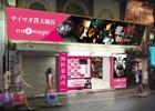 「龍が如く 極」と飲食店情報サービス「naimaga」がコラボ!大阪ミナミの飲食店無料案内所が「龍が如く 極」仕様に