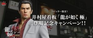 「龍が如く 極」Webショップ限定品「松阪牛まん」などが当たるプレゼントキャンペーンが井村屋公式Twitterにて開始