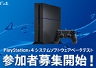PS Plus加入者限定!PS4システムソフトウェアのベータテスト募集がスタート