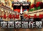 東京・大阪に巨人が再襲来―PS4/PS3/PS Vita「進撃の巨人」発売記念イベント「『東京vs大阪』東西同時奪還作戦」が2月20日に開催!