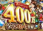 iOS/Android「東京カジノプロジェクト」ダイヤやイベントチケットなどがもらえる400万ダウンロード突破記念キャンペーンが実施