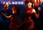 RPG型英語教材「英剣伝説~英語でRPG~」キッドとエイドの恋模様はいかに?フィールド8「ボトム海底洞窟」が公開