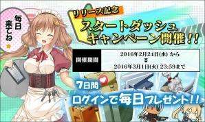 """""""陸自娘""""が活躍する「りっく☆じあ~す」がPC/Androidにてサービス開始!スタートダッシュキャンペーンも実施"""
