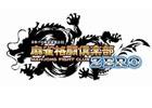 麻雀初心者にもオススメな新要素を追加したAC「麻雀格闘倶楽部 ZERO」が本日稼働開始!