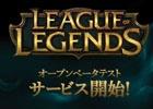 PC「League of Legends」オープンβテストが3月1日より実施!日本サーバーへのアカウント移行も同時開始