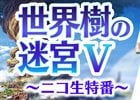 3DS「世界樹の迷宮V 長き神話の果て」が2016年8月4日に発売決定!村瀬歩さん、名塚佳織さん、川原慶久さん出演の記念ニコ生も配信