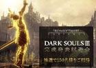 「DARK SOULS III」完成発表試遊会が3月10日に開催決定―完成発表会&優先試遊に150名様が招待