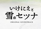 「いけにえと雪のセツナ オリジナル・サウンドトラック」Beginning of the EndやDreamers'conclaveなどを含む収録楽曲全71曲を公開