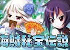 iOS/Android「大進撃RPG!シスタークエスト」イベント「海賊秘宝伝説!」が開催!海賊たちが隠した秘宝を集めて報酬をゲット