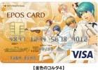 「金色のコルダ4」などネオロマシリーズがデザインされた「コーエーテクモゲームス エポスカード」が3月19日に登場!入会特典のオリジナルグッズプレゼントも