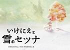 全71曲収録の音楽CD「いけにえと雪のセツナ オリジナル・サウンドトラック」が本日発売