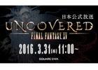 PS4/Xbox One「ファイナルファンタジーXV」の発売日が明らかになる「UNCOVERED FINAL FANTASY XV」日本公式放送が3月31日に配信