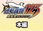 「逆転裁判」シリーズ本編&DLCの半額セールがニンテンドーeショップにてスタート!