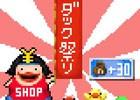 iOS/Android「勇者ヤマダくん」お元気ダック&倉庫+30がお得なセットに!Mamazon ダック祭りが開催