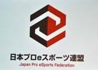 eスポーツが持つ情熱を世界中の人々に知ってもらいたい―日本プロeスポーツ連盟設立発表会をレポート