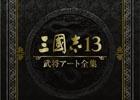 書籍「三國志13 武将アート全集」が本日発売―全700名の武将グラフィックや30周年記念施策のイラストも収録