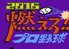 PS4「燃えろ!!プロ野球2016」配信日が2016年4月8日に決定!