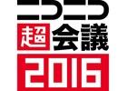 ニコニコ超会議2016に「超ポケモンブース」が出展決定!ワールドチャンピオンシップス出場権をかけたポッ拳大会が実施