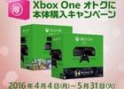 「Xbox One オトクに本体購入キャンペーン」がスタート!同時購入で5,000円割引&指定タイトルプレゼントも