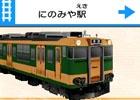 3DSダウンロードソフト「電車運転指令!東海道編」公式サイトがオープン!列車運転体験ゲームの概要も紹介