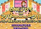 iOS/Android「LINE プレイ」の生放送番組が4月7日に配信!うしろシティ、ダレノガレ明美さん、宮沢セイラさんが出演