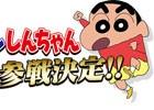 クレヨンしんちゃんがカンタム・ロボでiOS/Android「スーパーロボット大戦X-Ω」に参戦決定!