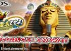 3DS「謎解きバトルTORE!伝説の魔宮を復活させよ!」DL版割引キャンペーンがスタート
