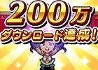 iOS/Android「ドラゴンファング」200万DL突破!記念イベント「超竜神祭」が開催中