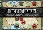 「総統指令」にシナリオ「RACE TO BERLIN」が追加!「百年戦争」ではフランス軍プレイモードが4月22日に追加