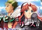 シリーズ最終章となる「英雄伝説 空の軌跡 the 3rd」がクラウドゲームアプリとして配信開始!