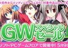 DMMでPCゲームが最大30%オフ!100タイトル以上を対象にした「GWスペシャルセール」が開催