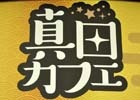 本日オープン!「戦国BASARA 真田幸村伝」とスイパラのコラボカフェ「真田カフェ」に行ってきました