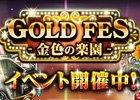 「ファイナルファンタジー レコードキーパー」ゴールデンウィークイベント「GOLD FES」が開催中