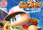 PS4/PS3/PS Vita「実況パワフルプロ野球2016」が本日開幕!連動タイトルのサクセススペシャルも配信中