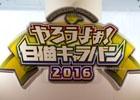 浅井Pのダーツの腕前に出演陣も驚愕!?大盛況だった「やろうよぉ!白猫キャラバン2016」関東会場の模様をレポート!