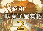 心がほっこりする懐かしさがここにある―「昭和駄菓子屋物語2」