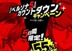 「ペルソナ5」発売日発表記念!DL版「ペルソナ3 ポータブル」「ペルソナ4 ザ・ゴールデン」5日間限定の55%OFFセールを実施