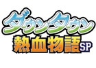 3DS「ダウンタウン熱血物語 SP」の発売日が延期―時期は未定に変更