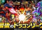iOS/Android「ドラゴンリーグX/A」最後のドラゴンリーグが本日開幕