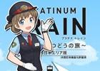 本格鉄道ゲームで西日本の旅へ!iOS/Android「プラチナ・トレイン」が配信スタート