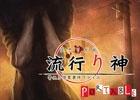 ダウンロード版「流行り神 警視庁怪異事件ファイル」が期間限定で23円に!「真 流行り神2」発売を記念した値下げキャンペーンが開催